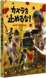 カメラを止めるな![Blu-ray] 【BLU-RAY DISC】