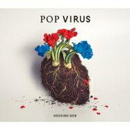 【送料無料】 星野 源 / POP VIRUS 【初回限定盤B】(CD+DVD+特製ブックレット) 【CD】