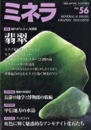 ミネラ 56 園芸JAPAN 2018年 12月号増刊 【雑誌】