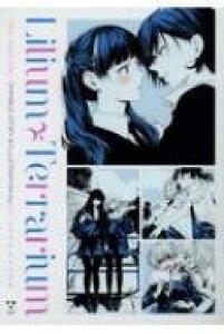 リリウム・テラリウム IDコミックス / 百合姫コミックス / ED 【本】