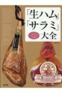 【送料無料】 「生ハム」「サラミ」大全 / 旭屋出版編集部 【本】