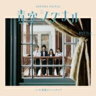 """RYUTist / 青空シグナル (7インチシングルレコード) 【7""""""""Single】"""