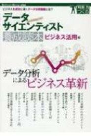 データサイエンティスト養成読本 ビジネス活用編 Software Design plusシリーズ / 高橋威知郎 【本】