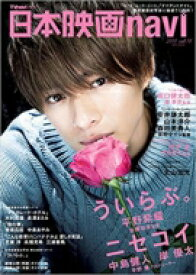日本映画navi vol.78 [日工ムック] 【ムック】
