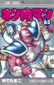 キン肉マン 65 ジャンプコミックス / ゆでたまご ユデタマゴ 【コミック】