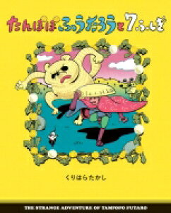たんぽぽふうたろうと7ふしぎ ぴっかぴかえほん / クリハラタカシ 【絵本】