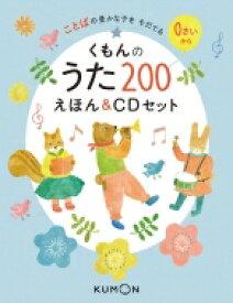 【送料無料】 くもんのうた200えほん & CDセット / くもん出版編集部 【絵本】