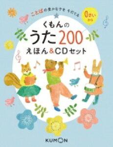 【送料無料】 くもんのうた200えほん  CDセット / くもん出版編集部 【絵本】