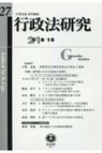 【送料無料】 行政法研究 第27号 / 宇賀克也 【全集・双書】