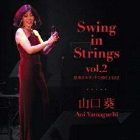 【送料無料】 Aoi Yamaguchi (山口葵) / Swing In Strings Vol. 2 【CD】