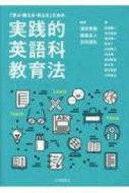 【送料無料】 「学ぶ・教える・考える」ための実践的英語科教育法 / 酒井英樹 【本】