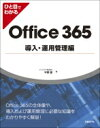 【送料無料】 ひと目でわかるOffice 365 導入・運用管理編 / 平野愛 【本】