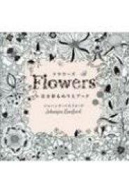 フラワーズ 花を彩るぬりえブック / ジョハンナ・バスフォード 【本】