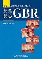 【送料無料】 図解!遅延型吸収性膜を用いた安全安心GBR / 佐々木猛 【本】