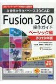【送料無料】 Fusion360操作ガイド ベーシック編 次世代クラウドベース3DCAD 2019年版 / 三谷大暁 【本】