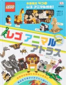 【送料無料】 レゴアニマルアトラス / DK社 【本】