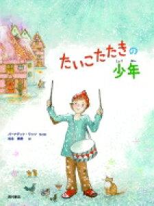 たいこたたきの少年 / バーナデット・ワッツ 【絵本】
