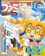 週刊ファミ通 2018年 11月 29日号 / ファミ通 【雑誌】