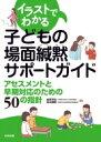 【送料無料】 イラストでわかる子どもの場面緘黙サポートガイド アセスメントと早期対応のための50の指針 / 金原洋治 …