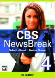 【送料無料】 CBSニュースブレイク 4 / 熊井信弘 【本】