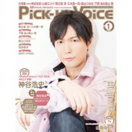 Pick-up Voice (ピックアップボイス) 2019年 1月号 Vol.130 / PiCK-UP VOiCE編集部 【雑誌】