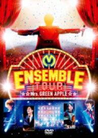 【送料無料】 Mrs. GREEN APPLE / ENSEMBLE TOUR 〜ソワレ・ドゥ・ラ・ブリュ〜 【DVD】
