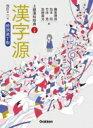 【送料無料】 漢字源 特別装丁版 / 藤堂明保 【辞書・辞典】