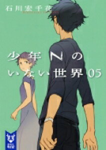 少年Nのいない世界 05 講談社タイガ / 石川宏千花 【文庫】