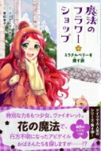 魔法のフラワーショップ 4 ミラクルベリーを探す旅 / ジーナ・マイヤー 【全集・双書】