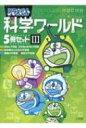 【送料無料】 ドラえもん科学ワールド(5冊セット) 3 【全集・双書】