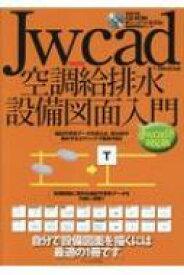 【送料無料】 Jw_cad空調給排水設備図面入門 Jw cad8対応版 / Obra Club 【本】