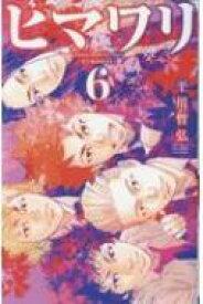 ヒマワリ 6 少年チャンピオン・コミックス / 平川哲弘 ヒラカワテツヒロ 【コミック】