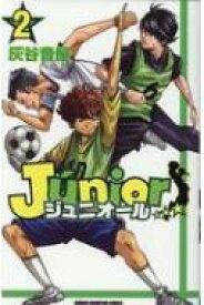 ジュニオール 2 少年チャンピオン・コミックス / 灰谷音屋 【コミック】