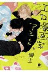 エロ漫画家とアシくん Idコミックス / Gateauコミックス / 博士 【コミック】