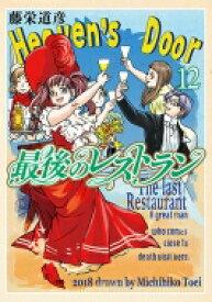 最後のレストラン 12 バンチコミックス / 藤栄道彦 【コミック】