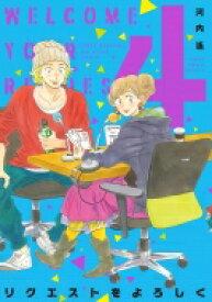 リクエストをよろしく 4 フィールコミックス Swing / 河内遙 【コミック】