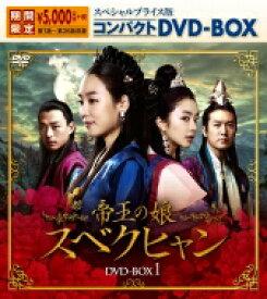 帝王の娘 スベクヒャン スペシャルプライス版コンパクトDVD-BOX1<期間限定> 【DVD】