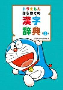ドラえもんはじめての漢字辞典 / 小学館国語辞典編集部 【辞書・辞典】