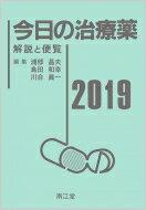【送料無料】 今日の治療薬2019 解説と便覧 / 浦部晶夫 【本】