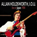 【送料無料】 Allan Holdsworth アランホールズワース / I.O.U. Live In Japan 1984 輸入盤 【CD】
