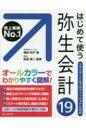 【送料無料】 はじめて使う弥生会計19 / 嶋田知子 【本】