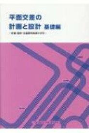 【送料無料】 平面交差の計画と設計 基礎編 計画・設計・交通信号制御の手引 【本】