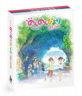 【送料無料】 劇場版 のんのんびより ばけーしょん 限定版【Blu-ray】 【BLU-RAY DISC】