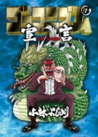 ゴーマニズム宣言 2nd Season 1 / 小林よしのり コバヤシヨシノリ 【本】
