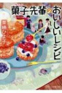 菓子先輩のおいしいレシピ スターツ出版文庫 / 栗栖ひよ子 【文庫】