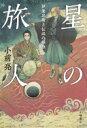星の旅人 伊能忠敬と伝説の怪魚 / 小前亮 【全集・双書】
