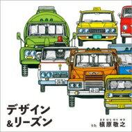 【送料無料】 槇原敬之 マキハラノリユキ / Design & Reason 【CD】