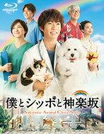 【送料無料】 僕とシッポと神楽坂 Blu-ray-BOX 【BLU-RAY DISC】
