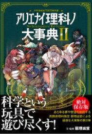 アリエナイ理科ノ大事典 2 / 薬理凶室 【本】