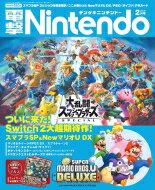 電撃Nintendo 2019年 2月号 / デンゲキニンテンドー編集部 【雑誌】